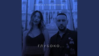 Download Глубоко... Mp3 and Videos