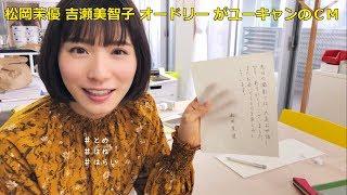 大人気女優「松岡茉優」「吉瀬美智子」「オードリー 」が登場する!!「...