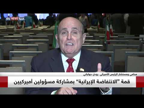 رودي جولياني.. مستشار ترامب القانوني: إيران تقترب من الانهيار  - نشر قبل 6 ساعة