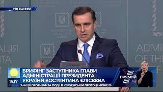 Жодних перемовин щодо зниження ціни на газ не було   Єлісєєв про зустріч Тимошенко з Лагард