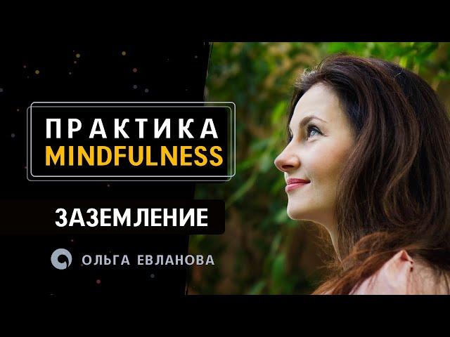 Mindfulness - Практика заземления