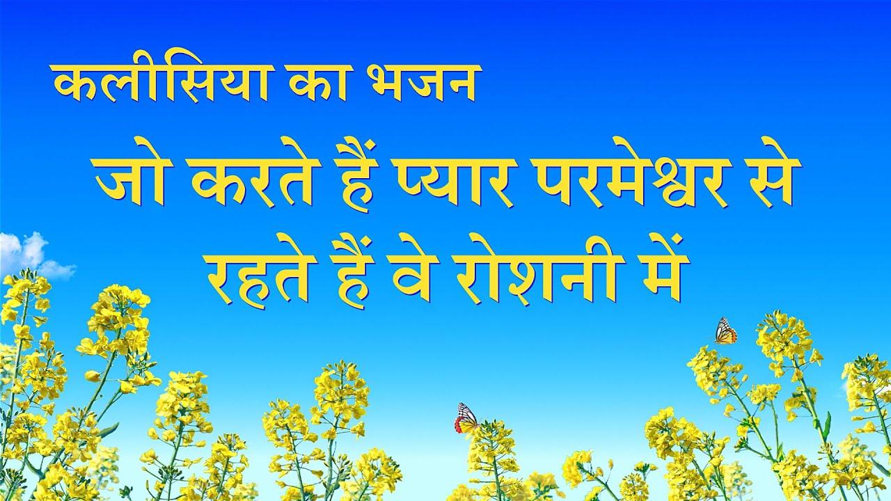 Hindi Christian Song | जो करते हैं प्यार परमेश्वर से रहते हैं वे रोशनी में (Lyrics)