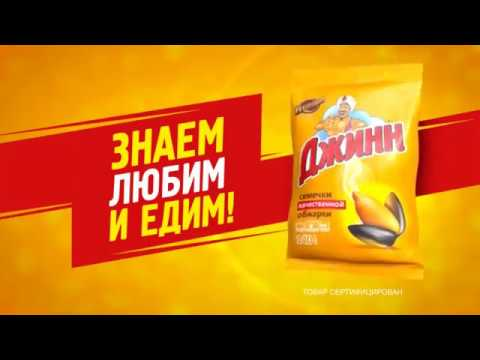 Реклама семечек джинн смотреть онлайн — img 15