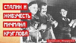 Сталин и живучесть старшего мичмана Круглова