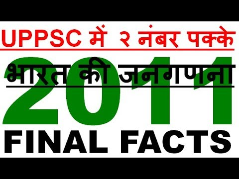 भारत की जनगणना | CENSUS OF INDIA 2011 FINAL FACTS | STATIC GK FOR ALL EXAMS