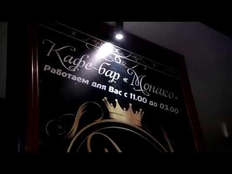 Кафе-бар Монако /г. Крансодар, ул. Уссурийская 10/