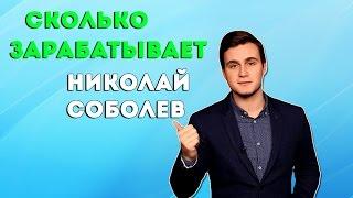 ТОП 5 БОГАТЫХ БЛОГЕРОВ / ЗАРАБОТОК НА YOUTUBE + МОТИВАЦИЯ