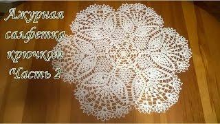 Салфетка ажурная  крючком Часть 2/knitted cloth