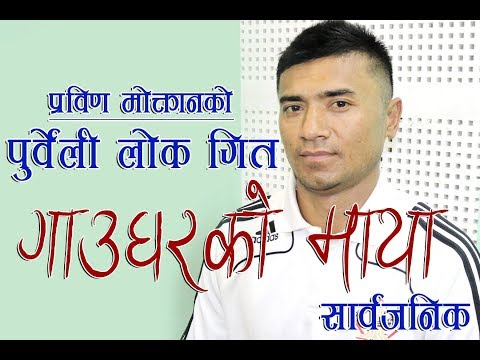 New Song Gurash Fulyo By Prabin Moktan- गुराश फूल्यो 2019