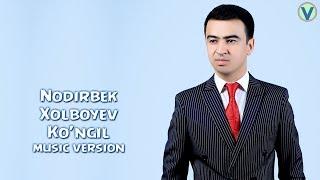 Nodirbek Xolboyev - Ko'ngil | Нодирбек Холбоев - Кунгил (music version) 2017