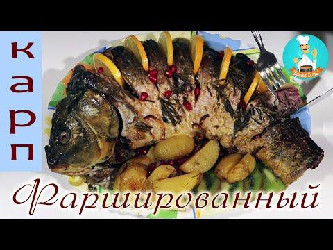 Рыба карп фаршированная овощами с картофелем и запеченная в духовке: рецепт We Prepare Fish🐟🌶️