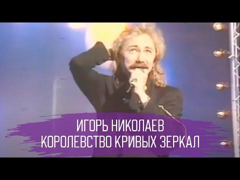 Слушать песню Николаев Игорь - Королевство кривых зеркал
