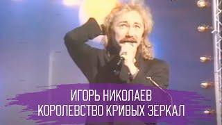 """""""Королевство Кривых Зеркал"""" Игорь Николаев (1988г.)"""