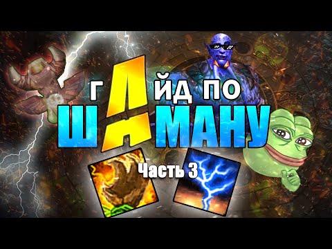 ГАЙД ШАМАН 3.3.5 - ЧАСТЬ 3 / GUIDE SHAMAN