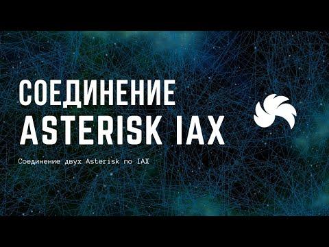 Соединение двух Asterisk по IAX
