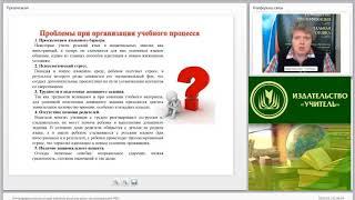 Лингводидактические основы обучения русскому языку как иностранному (РКИ)