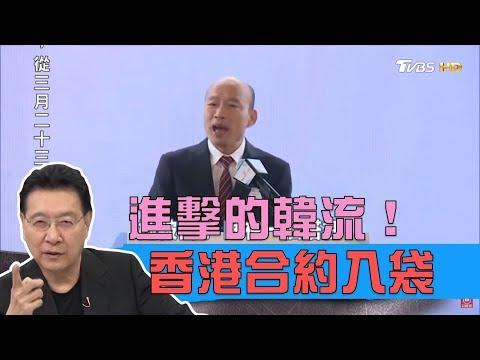 進擊的韓流!韓國瑜首站香港26.7億合約入袋 少康戰情室 20190323