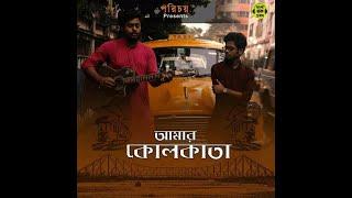 Amar Kolkata Avi Das Mp3 Song Download