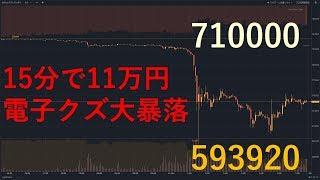 【bitFlyer Lightning FX】BTC 71万円⇒59万円へ 15分で11万円暴落 2018/11/15