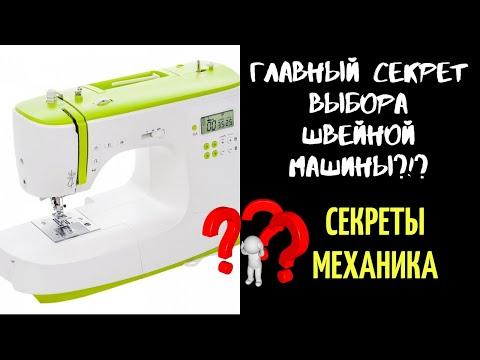 Бытовые швейные машинки отзывы какую купить