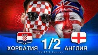 Хорватия - Англия 2:1. Обзор матча 1/2 финала. Хорватия обыграла Англию и вышла в финал ЧМ 2018