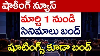 What? Movie Making to be STOPPED from March 1st 2018 | Latest Tollywood News | VTube Telugu