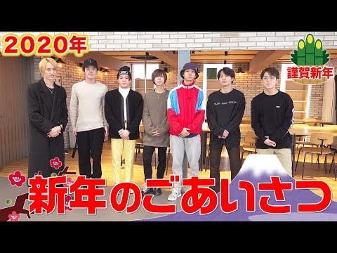 Travis Japan Talking About Dreams Greetings For New Year 2020 Youtube