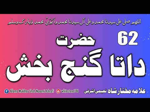 (62) Story of Data Ganj Bakhsh Ali Hujwairi Lahore Pakistan