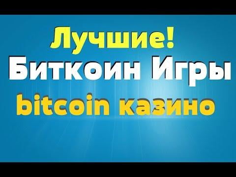 Лучшие Биткоин Игры 2016. Bitcoin казино.