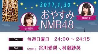 2017年1月30日OA分 OP♪僕以外の誰か /NMB48 ED♪雪恋 /山本彩 おやすみNM...