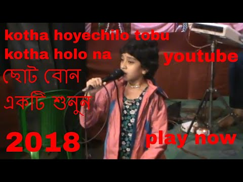 kotha hoyechilo tobu kotha holo na | bengali movie song | Asha Bhosle | bangla song | bengali song