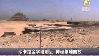 新唐人亞太台2011年5月24日訊】古老的埃及金字塔,記載著埃及的歷史和傳...