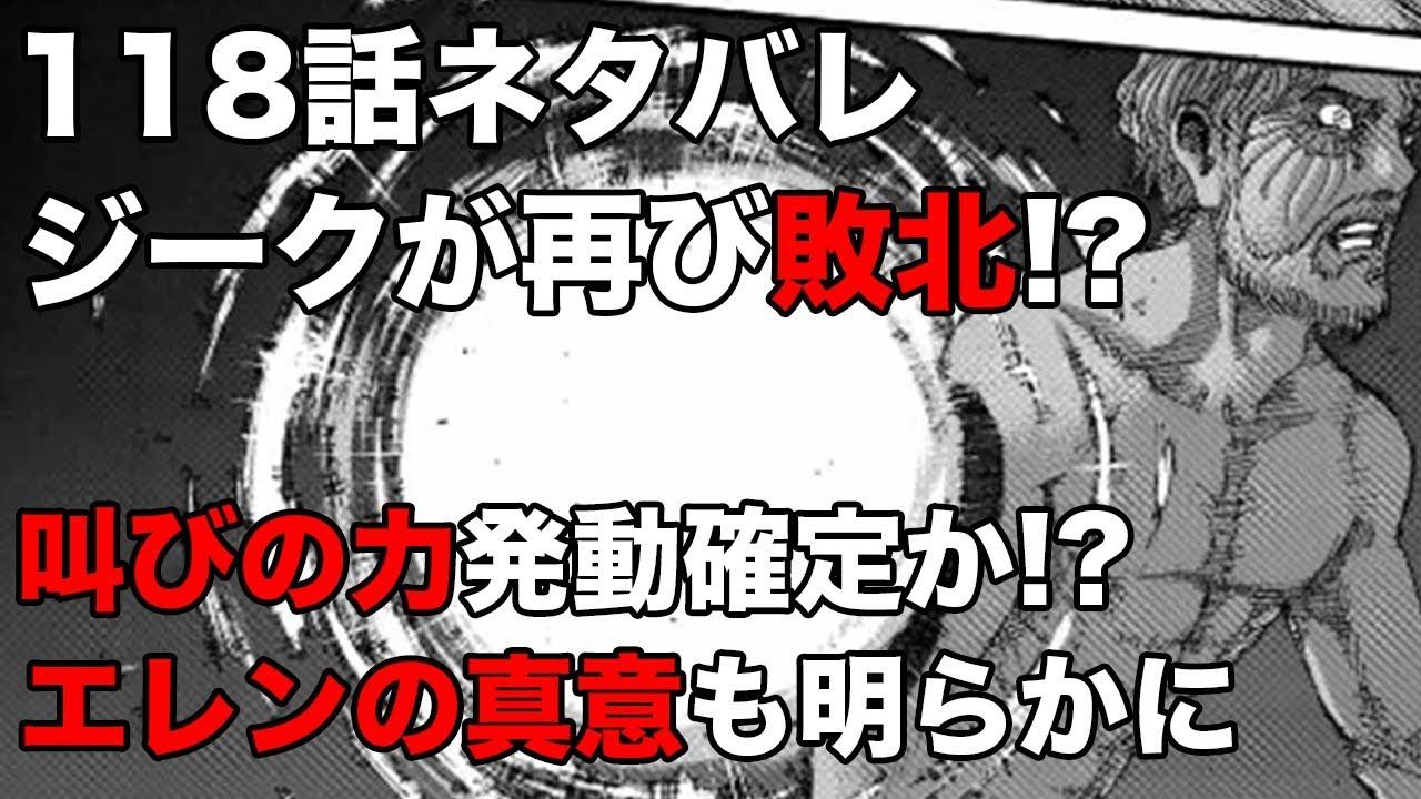 【進撃の巨人】最新話118話のネタバレでジークが再び敗北する展開に・・