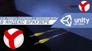 Как решить проблему с запуском игры в Яндекс браузере?