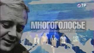 "Download ""Многоголосье"". Концерт по произведениям Юрия Визбора Mp3 and Videos"