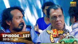 Hathe Kalliya | Episode 137 | 2019-11- 26 Thumbnail