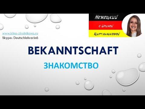 сайты знакомств на немецком языке