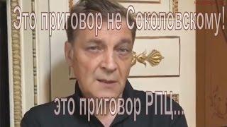 Александр Невзоров. (про приговор Соколовскому)