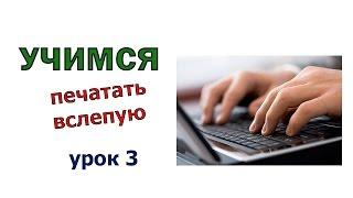 Как быстро печатать вслепую десятью пальцами на клавиатуре. Русский язык. Урок 3