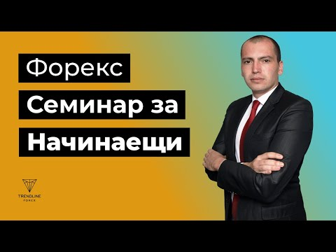 Forex семинар за начинаещи с Райчо Ангелов