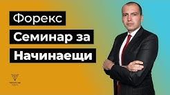 Forex семинар за начинаещи с Райчо Ангелов (ФОРЕКС ОБУЧЕНИЕ)