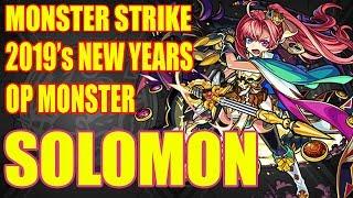 【Monster Strike】2019 New Years OP Monster is Solomon!!