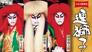 シネマ歌舞伎『連獅子/らくだ』予告編