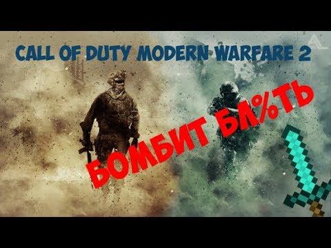 КАК ЖЕ БОМБИТ!!CALL OF DUTY MW2 #5