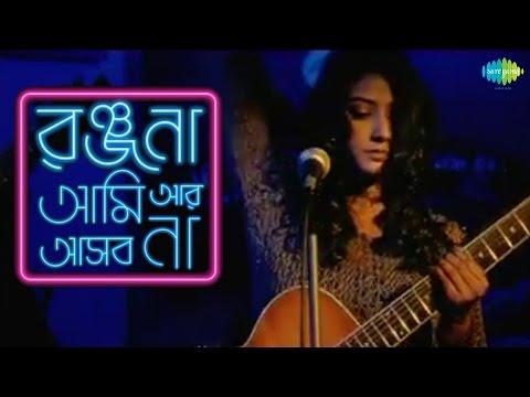 Tumi Ashbey Bole   Bengali Movie Song   Somlata Acharyya Chowdhury