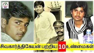 நடிகர் சிவகார்த்திகேயன் அவர்களின் 10 உண்மைகள் | Actor Sivakarthikeyan | Top 10 Facts | Tamil Glitz