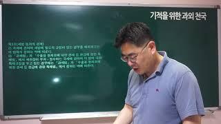 세법 3강   기간과 기한 이재혁교수 전강좌무료 재능기…