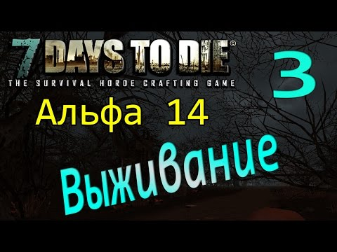 7 Days to die Альфа 14 Выживание на русском (часть 3) Первая ночь