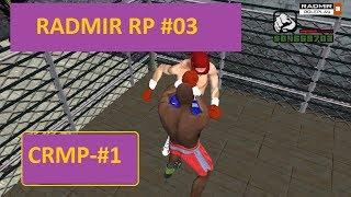 Radmir Rp #1 Эпичная  Драка на ринге на 500 тысяч рублей.