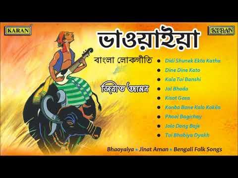 Best Bhawaiya Songs   Jinat Aman   Bengali Folk Songs   North Bengal Folk Songs